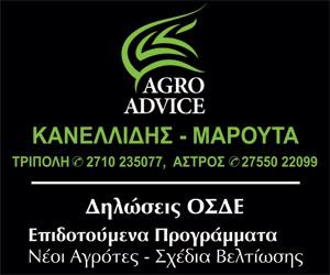agroadvice