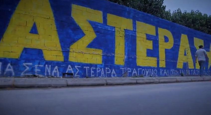 Παρουσίαση του Αστέρα για την περίοδο 2012-2013 (video)