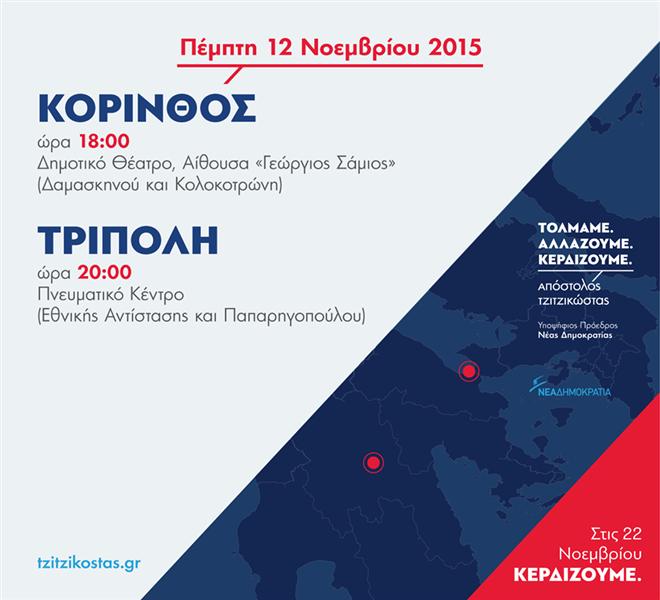 Το πρόγραμμα περιοδείας του Τζιτζικώστα στην Πελοπόννησο  37e528dcd37