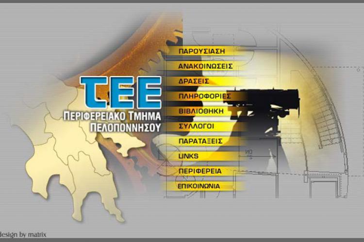 Κανονισμός Τεχνολογίας Σκυροδέματος  Ενημερωτική εκδήλωση του ΤΕΕ  Πελοποννήσου στην Τρίπολη 39d186b8cbc