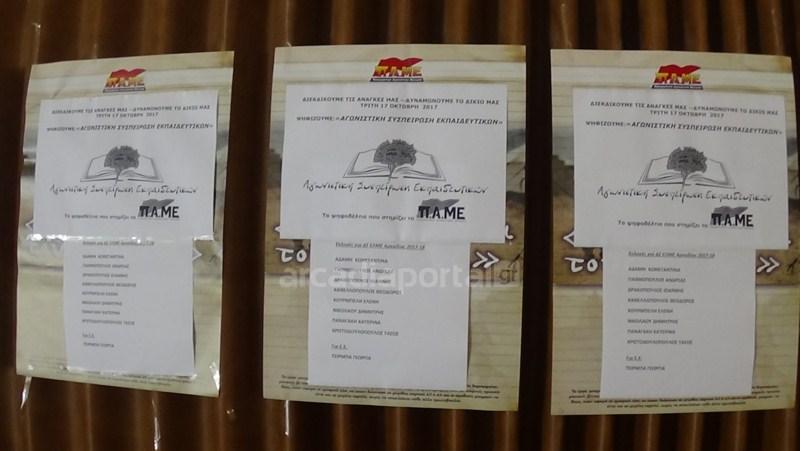Μικρή η συμμετοχή στην εκλογοαπολογιστική συνέλευση της ΕΛΜΕ Αρκαδίας  (pics 9b0f6f59868