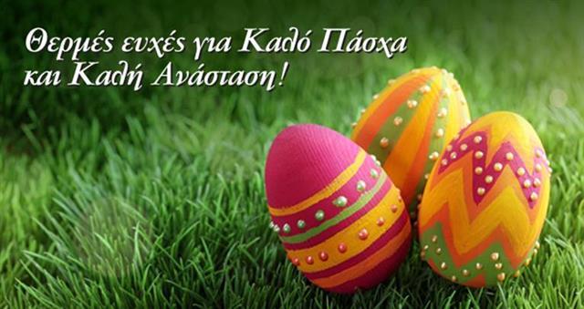Ευχές για Καλή Ανάσταση και Καλό Πάσχα | Arcadia Portal