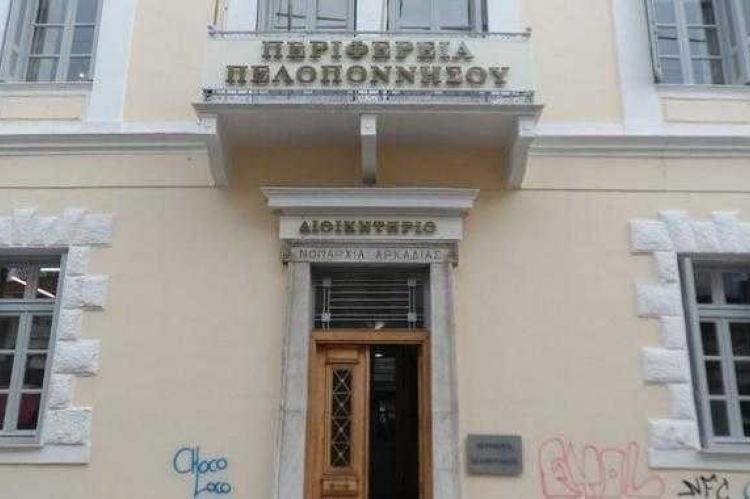 http://www.arcadiaportal.gr/sites/default/files/styles/large/public/field/image/peloponnisos_periferia_aftodioikisi_custom_1.jpg?itok=6KGyQ0o7