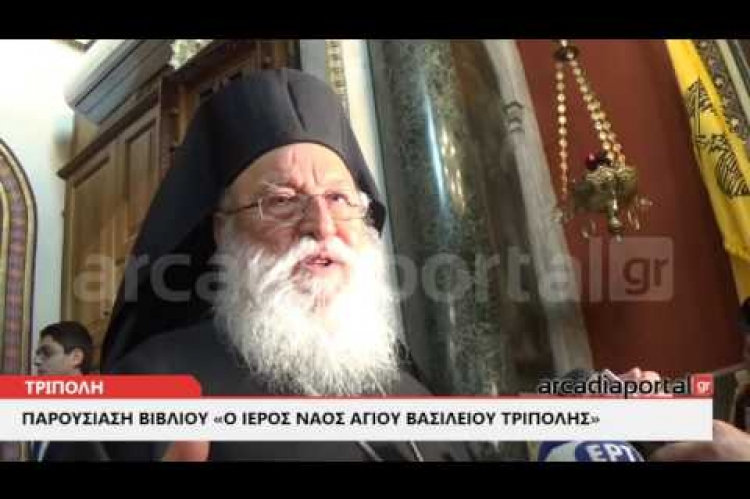 ArcadiaPortal.gr Εκδήλωση για το βιβλίο «Ο Ιερός Ναός του Αγίου Βασιλείου Τριπόλεως