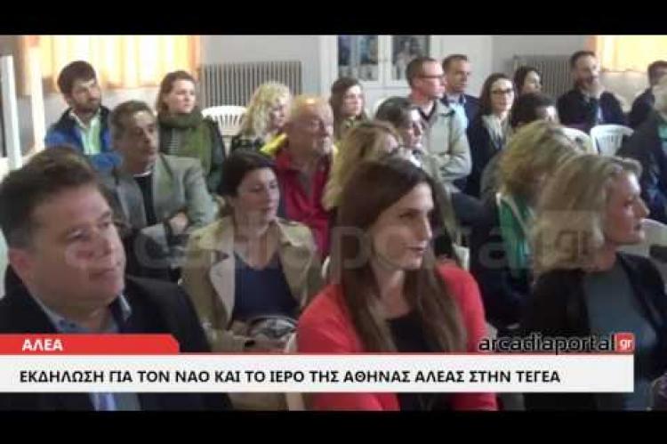 ArcadiaPortal.gr Εκδήλωση για τον Ναό και το Ιερό της Αθηνάς Αλέας στην Τεγέα
