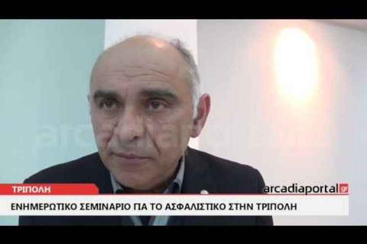 ArcadiaPortal.gr Για την εφαρμογή του νέου Ασφαλιστικού Συστήματος ενημερώθηκαν στην Τρίπολη