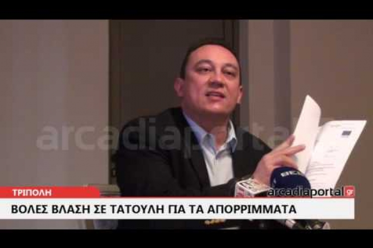 ArcadiaPortal.gr Βολές Βλάση σε Τατούλη για τη διαχείριση των απορριμμάτων