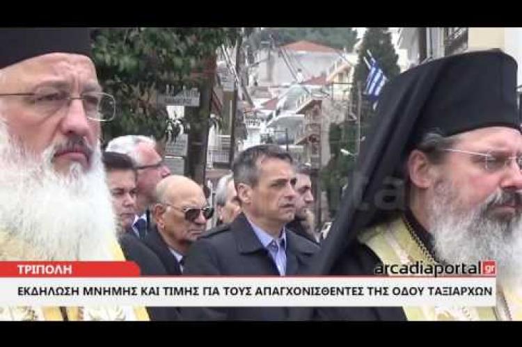 ArcadiaPortal.gr Η Τρίπολη τίμησε τους 10 απαγχονισθέντες πατριώτες της οδού Ταξιαρχών στην Τρίπολη
