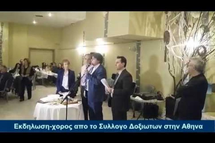 Χαιρετισμός στην εκδήλωση του Συλλόγου Δοξιωτών στην Αθήνα