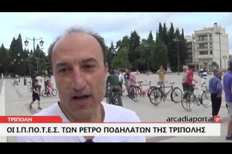 Arcadia Portal.gr Οι Ι.Π.ΠΟ.Τ.Ε.Σ. των ρετρό ποδηλάτων της Τρίπολης
