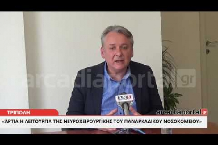 ArcadiaPortal.gr Θλιβερή πρωτιά στις κρανιοεγκεφαλικές κακώσεις για την Αρκαδία