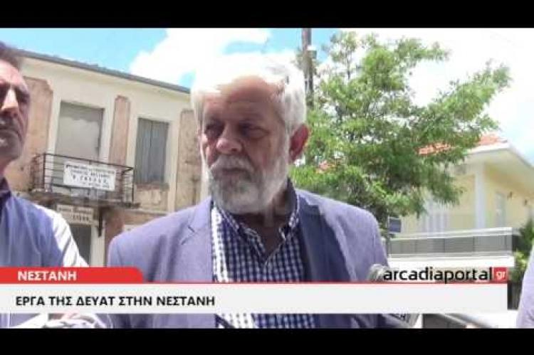 ArcadiaPortal.gr Έργα της ΔΕΥΑΤ στην Νεστάνη