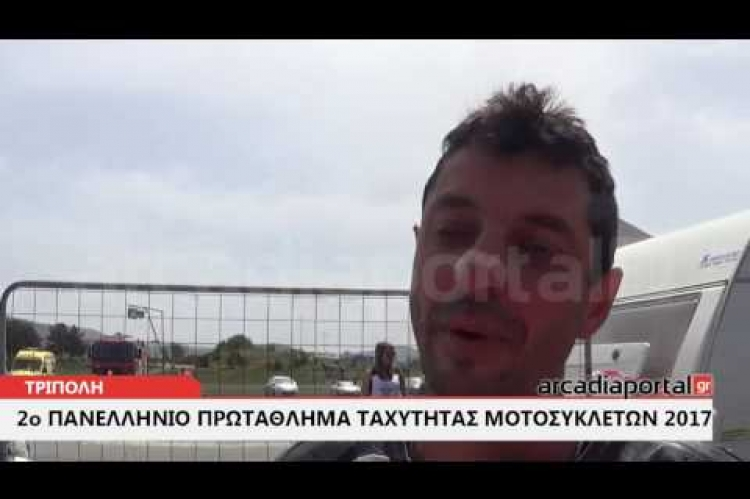 ArcadiaPotal.gr 2o Πρωτάθλημα Ταχύτητας Μοτοσυκλετών στην Τρίπολη
