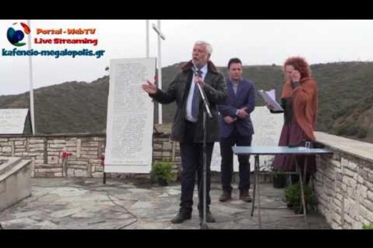 Μνημόσυνο στις Βίγλες Μεγαλόπολης 2017 - Βίντεο 1