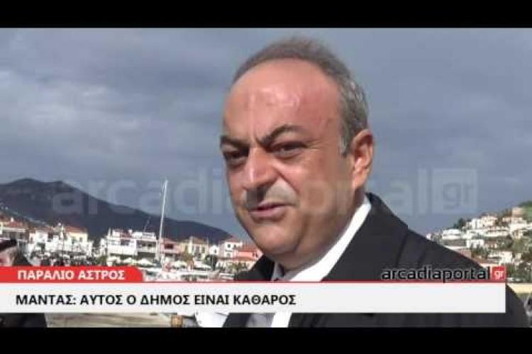 ArcadiaPortal.gr Μαντάς: Αυτός ο δήμος είναι καθαρός