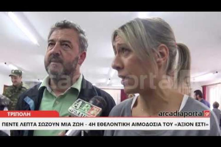 ArcadiaPortal.gr Πέντε λεπτά σώζουν μία ζωή - 4η εθελοντική αιμοδοσία του «Άξιον Εστί»