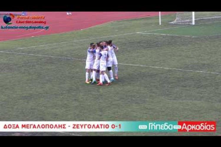 Δόξα Μεγαλόπολης - Ζευγολατιό 0-1