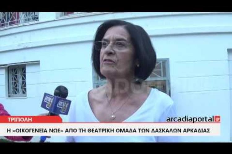 ArcadiaPortal.gr Πρόβες από την θεατρική παράσταση «Οικογένεια Νώε»