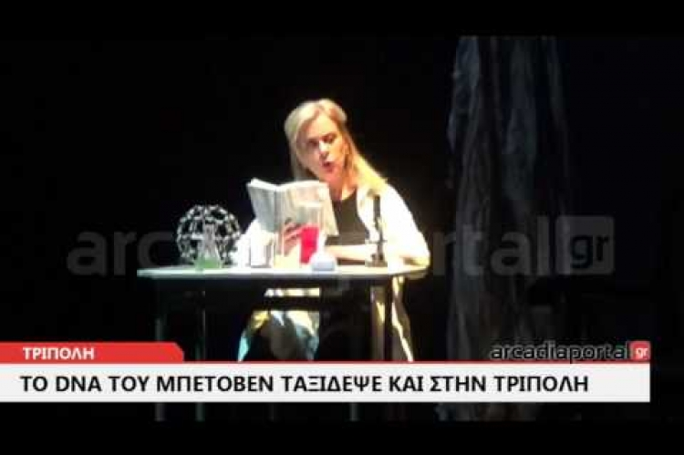 ArcadiaPortal.gr Το DNA του Μπετόβεν ταξίδεψε και στην Τρίπολη