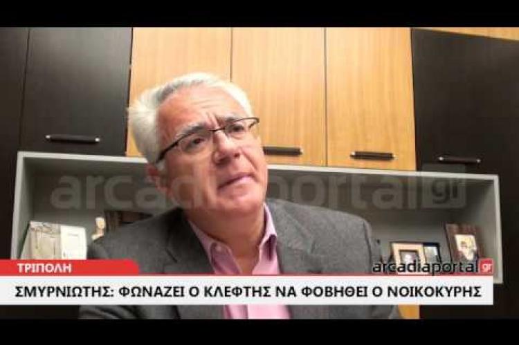 ArcadiaPortal.gr Σμυρνιώτης για Παυλή: Φωνάζει ο κλέφτης να φοβηθεί ο νοικοκύρης