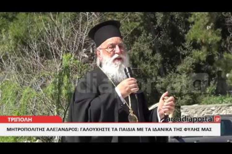 ArcadiaPortal.gr Μητροπολίτης Αλέξανδρος: Γαλουχήστε τα παιδιά με τα ιδανικά της φυλής μας