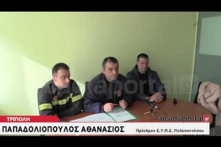 Συνδικαλιστές για μετεγκατάσταση Πυροσβεστικής στην Μεγαλόπολη