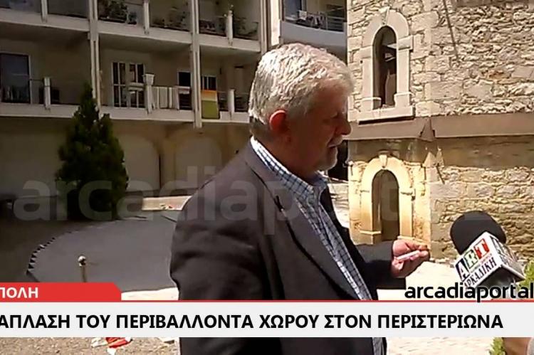 ArcadiaPortal.gr Ανάπλαση περιβάλλοντα χώρου Περιστεριώνα Τρίπολης
