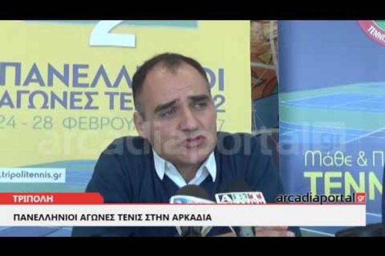 ArcadiaPortal.gr Πανελλήνιοι Αγώνες Τένις Junior στον ΣΑΤ