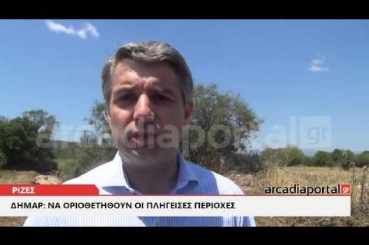 ΑrcadiaPortal.gr ΔΗΜΑΡ: Να οριοθετηθούν οι πληγείσες περιοχές