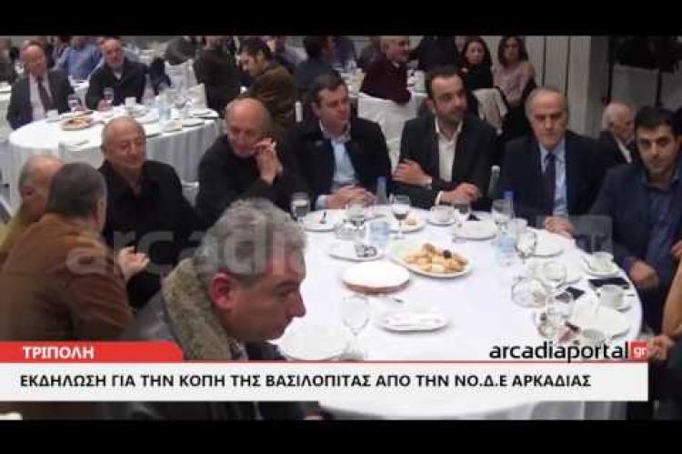 ArcadiaPortal.gr Κοπή πίτας με μηνύματα εκλογών για τη ΝΟΔΕ Αρκαδίας