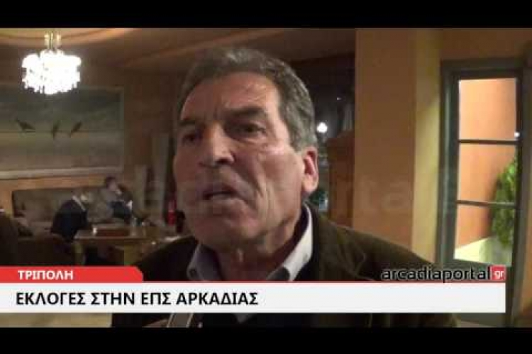 Arcadia Portal.gr Εκλογές ΕΠΣ Αρκαδίας