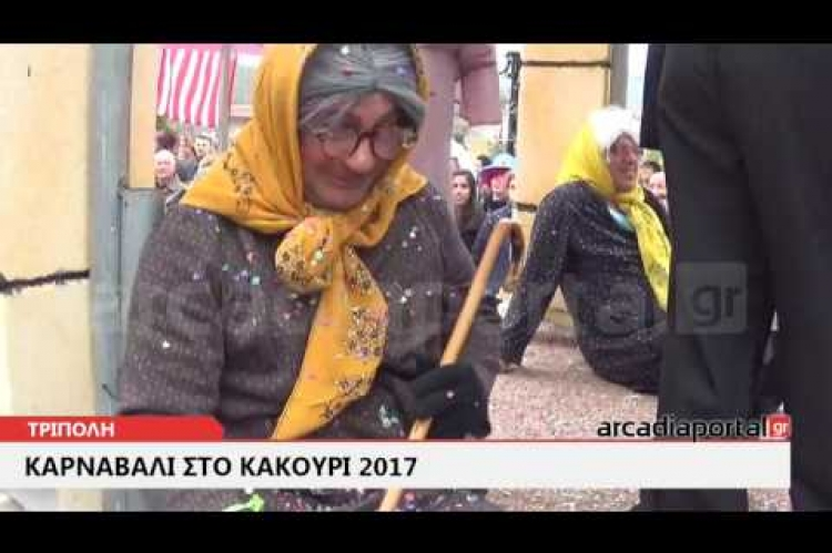 ArcadiaPortal.gr Καρναβάλι στο Κακούρι 2017