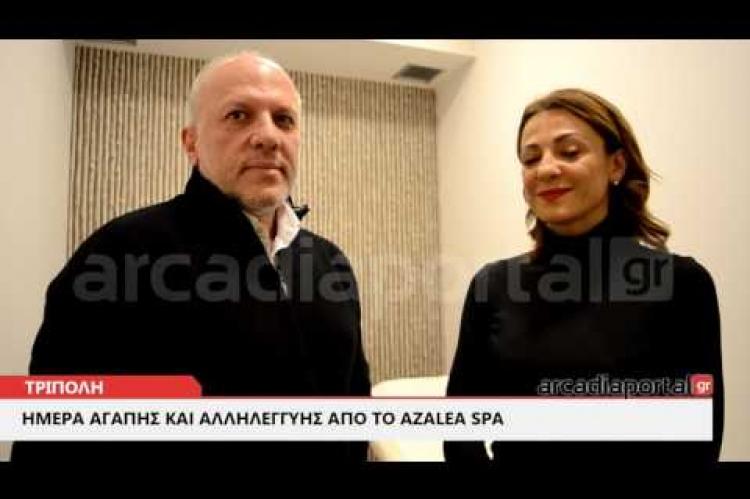 ArcadiaPortal.gr Ημέρα αγάπης και αλληλεγγύης από το Αzalea Spa στην Τρίπολη