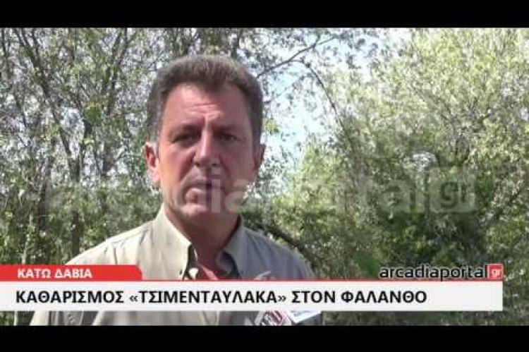 ArcadiaPortal.gr Καθαρισμός «τσιμενταύλακα» στον Φάλανθο