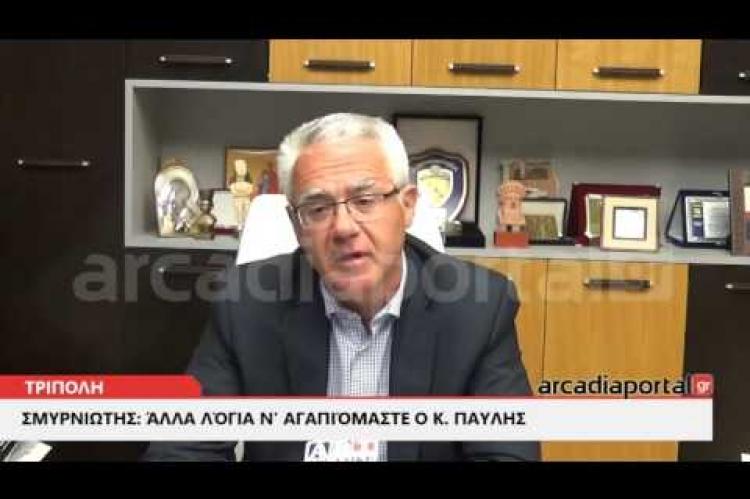 ArcadiaPortal.gr Σμυρνιώτη: Μνημείο ψευδών υποσχέσεων τα έργα Παυλή