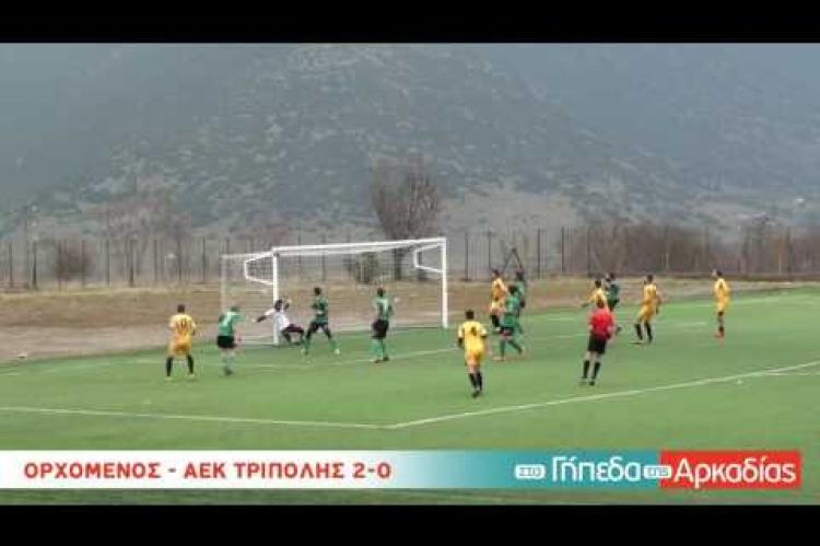 Arcadia Portal.gr Ορχομενός-ΑΕΚ Τρίπολης 2-0