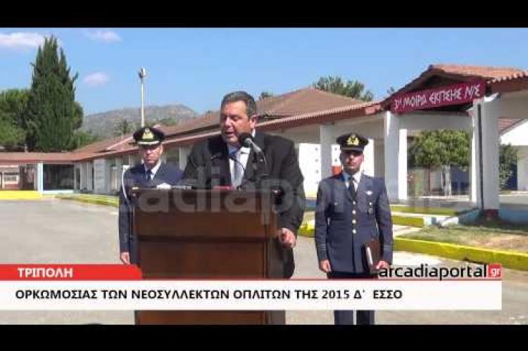 Arcadiaportal.gr Παρουσία Υπουργού Εθνικής Άμυνας η ορκωμοσία στην 124 ΠΒΕ Τρίπολης