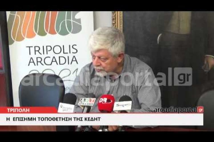ArcadiaPortal.gr Η  επίσημη τοποθέτηση της ΚΕΔΗΤ