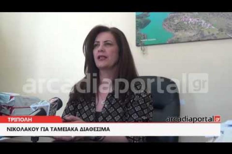 ArcadiaPortal.gr Νικολάκου για ταμειακά διαθέσιμα