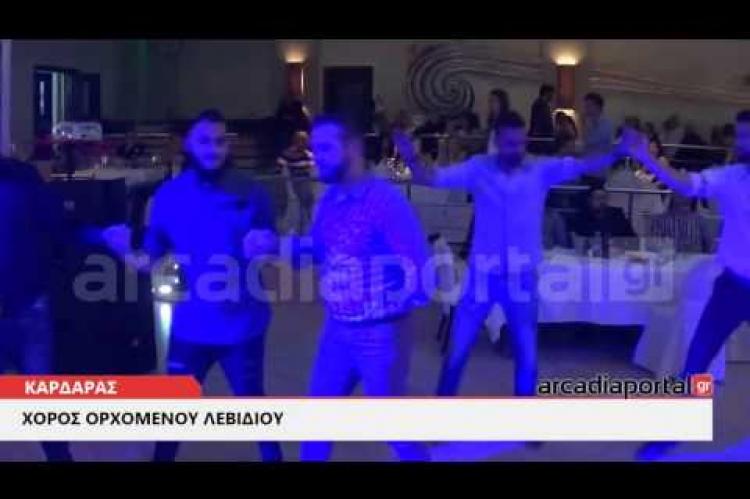 ΑrcadiaPortal.gr Το γλέντησαν στον χορό του Ορχομενού Λεβιδίου