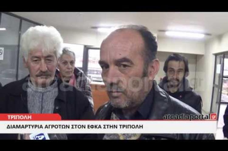 ArcadiaPortal.gr Διαμαρτυρία αγροτών στον ΕΦΚΑ στην Τρίπολη