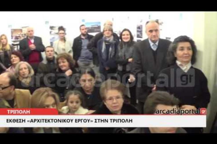 ΑrcadiaPortal.gr 1η Έκθεση «Αρχιτεκτονικού Έργου» στην Τρίπολη