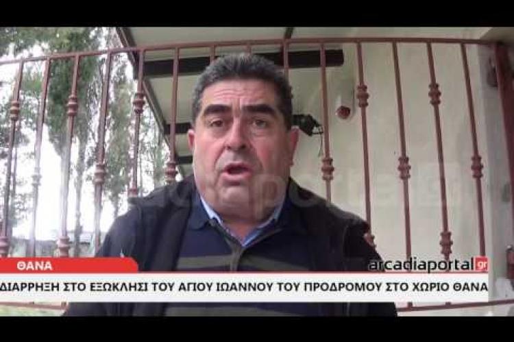 ArcadiaPortal.gr Λεηλασία στο ξωκκλήσι του Αγίου Ιωάννου στο χωριό Θάνα