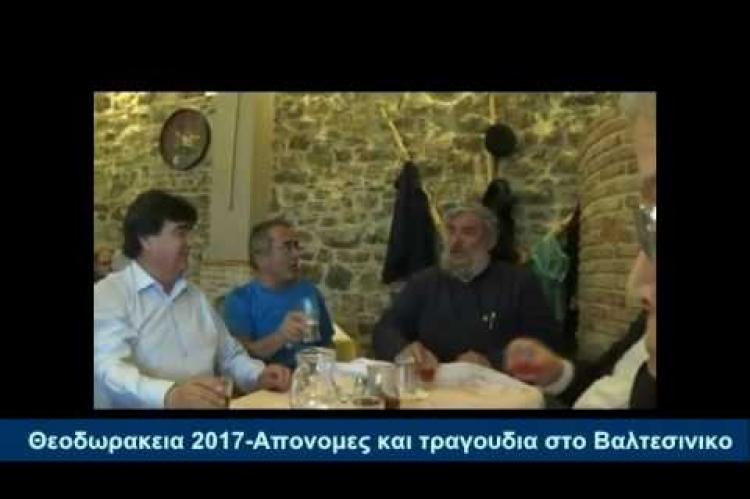 Θεοδωράκεια 2017  -Απονομές και τραγούδια στο Βαλτεσινίκο
