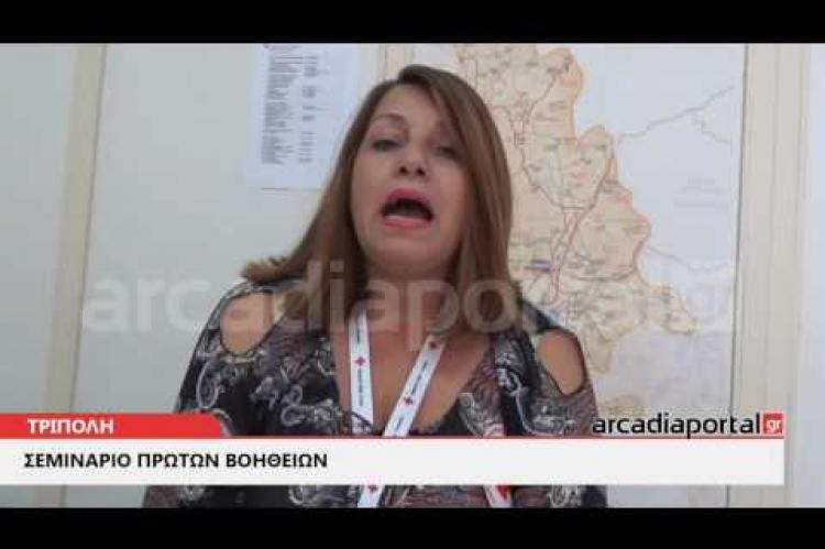 ArcadiaPortal.gr Πρώτες βοήθειες για παιδιά προσχολικής ηλικίας από τον Ερυθρό Σταυρό