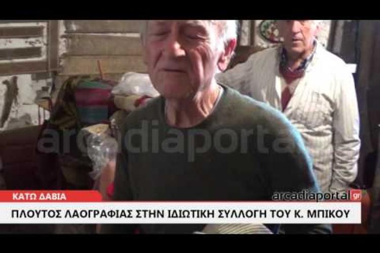 ArcadiaPortal.gr Πλούτος λαογραφίας κρυμμένος στην Κατω Δαβιά