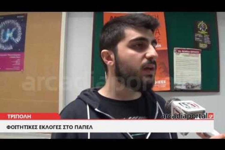 ArcadiaPortal.gr Οι φοιτητές εκλέγουν τους αντιπροσώπους τους