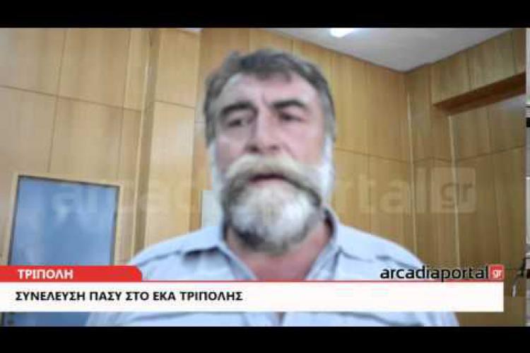 ΑrcadiaPortal.gr Συνέλευση ΠΑΣΥ Τρίπολη
