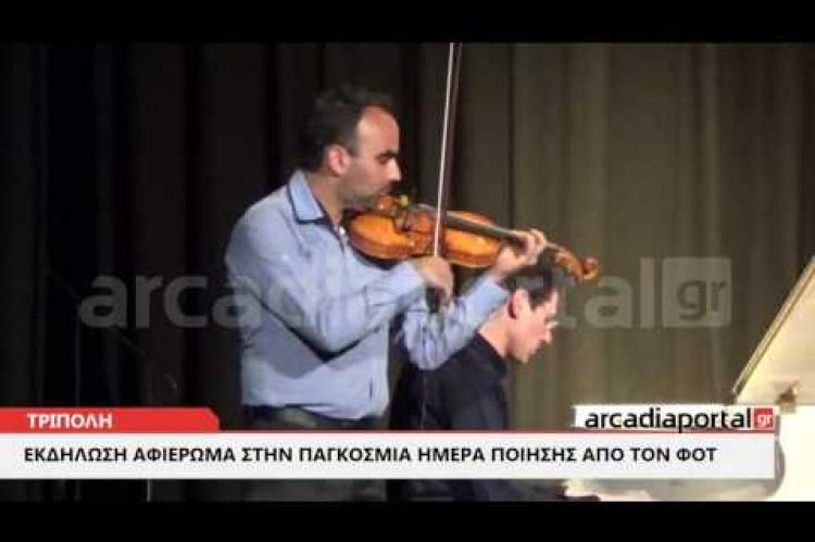 ΑrcadiaPortal.gr Ο ΦΟΤ τίμησε την παγκόσμια μέρα ποίησης στην Τρίπολη