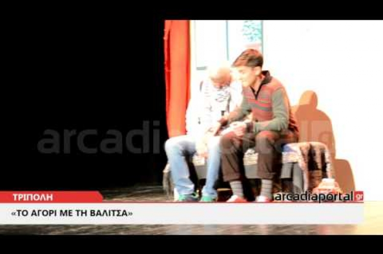 ArcadiaPortal.gr «Το αγόρι με τη βαλίτσα» στο Μαλλιαροπούλειο Θέατρο